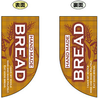 HAND MADE BREAD (茶色背景・麦の絵) Rフラッグ ミニ(遮光・両面印刷) (69458)