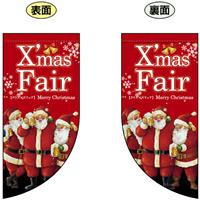 Xmas Fair (赤 サンタの絵大きめ) Rフラッグ ミニ(遮光・両面印刷) (69460)