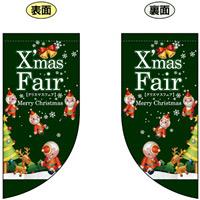 Xmas Fair (緑 サンタの絵小さめ) Rフラッグ ミニ(遮光・両面印刷) (69461)