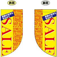 SALE (黄色地に赤文字) Rフラッグ ミニ(遮光・両面印刷) (69466)