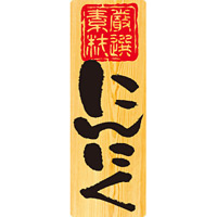 メニューシール 焼鳥メニュー 表示:にんにく (6947)