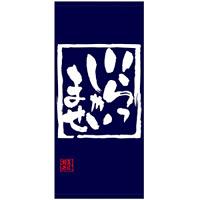 フルカラー店頭幕(懸垂幕) いらっしゃいませ(紺地) 素材:ポンジ (69486)