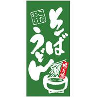 フルカラー店頭幕(懸垂幕) そば うどん 「こだわり」 素材:ポンジ (69498)