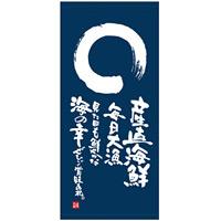 フルカラー店頭幕(懸垂幕) 産直海鮮 毎日大漁 素材:ポンジ (69504)