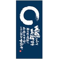 フルカラー店頭幕(懸垂幕) 五感にとどく至福の時間 素材:ポンジ (69510)