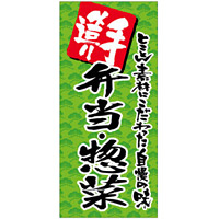 フルカラー店頭幕(懸垂幕) 手造り 弁当・惣菜 素材:ポンジ (69516)