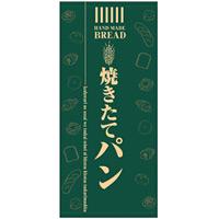 フルカラー店頭幕(懸垂幕) 焼きたてパン(緑地) 素材:ポンジ (69519)