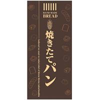 フルカラー店頭幕(懸垂幕) 焼きたてパン(茶色地) 素材:ポンジ (69522)