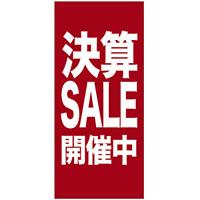 フルカラー店頭幕(懸垂幕) 決算SALE開催中 素材:ポンジ (69543)