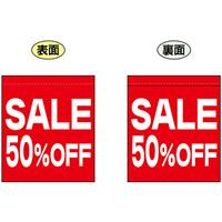 SALE 50% OFF (赤 白文字 横書き) ミニフラッグ(遮光・両面印刷) (69555)