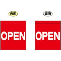 OPEN (赤 白文字 横書き) ミニフラッグ(遮光・両面印刷) (69557)