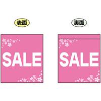SALE (ピンク 白文字 横書き) ミニフラッグ(遮光・両面印刷) (69558)