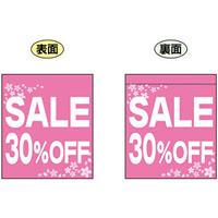 SALE 30% OFF (ピンク 白文字 横書き) ミニフラッグ(遮光・両面印刷) (69560)