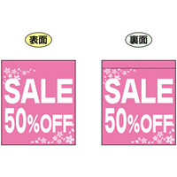 SALE 50% OFF (ピンク 白文字 横書き) ミニフラッグ(遮光・両面印刷) (69561)