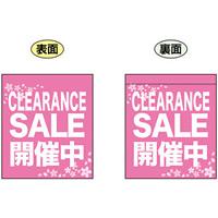 CLEARANCE SALE 開催中 (ピンク) ミニフラッグ(遮光・両面印刷) (69562)