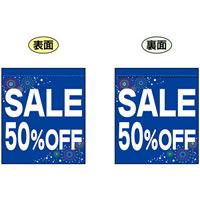 SALE 50% OFF (青 赤 白文字 横書き) ミニフラッグ(遮光・両面印刷) (69567)