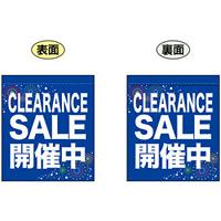CLEARANCE SALE 開催中 (青) ミニフラッグ(遮光・両面印刷) (69568)