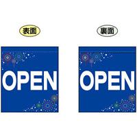 OPEN (青 白文字 横書き) ミニフラッグ(遮光・両面印刷) (69569)