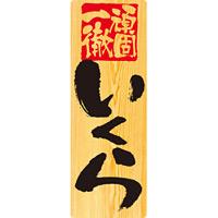 メニューシール 寿司メニュー 表示:いくら (6957)