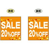 SALE 20% OFF (オレンジ 白文字 横書き) ミニフラッグ(遮光・両面印刷) (69571)