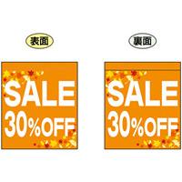 SALE 30% OFF (オレンジ 白文字 横書き) ミニフラッグ(遮光・両面印刷) (69572)
