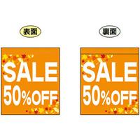 SALE 50% OFF (オレンジ 白文字 横書き) ミニフラッグ(遮光・両面印刷) (69573)