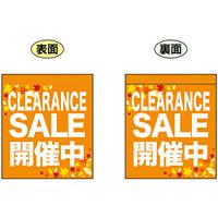 CLEARANCE SALE 開催中 (オレンジ) ミニフラッグ(遮光・両面印刷) (69574)