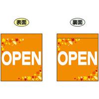 OPEN (オレンジ 白文字 横書き) ミニフラッグ(遮光・両面印刷) (69575)