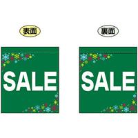SALE (緑 白文字 横書き) ミニフラッグ(遮光・両面印刷) (69576)