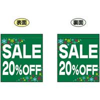 SALE 20% OFF (緑 白文字 横書き) ミニフラッグ(遮光・両面印刷) (69577)