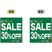 SALE 30% OFF (緑 白文字 横書き) ミニフラッグ(遮光・両面印刷) (69578)
