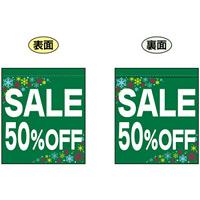 SALE 50% OFF (緑 白文字 横書き) ミニフラッグ(遮光・両面印刷) (69579)
