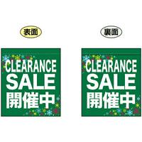CLEARANCE SALE 開催中 (ミドリ) ミニフラッグ(遮光・両面印刷) (69580)