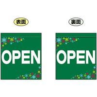 OPEN (緑 白文字 横書き) ミニフラッグ(遮光・両面印刷) (69581)