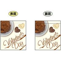 Valentines Day (白地 チョコレートの絵) ミニフラッグ(遮光・両面印刷) (69584)