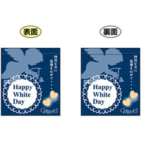 Happy White Day ミニフラッグ(遮光・両面印刷) (69585)