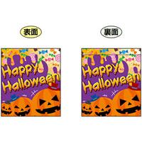 Happy Halloween (笑っているカボチャの絵) ミニフラッグ(遮光・両面印刷) (69586)