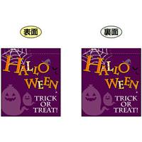 Halloween (薄紫バックにオバケの絵) ミニフラッグ(遮光・両面印刷) (69589)