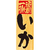 メニューシール 寿司メニュー 表示:いか (6959)
