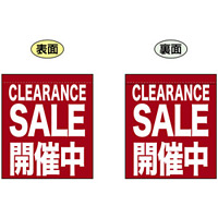 CLEARANCE SALE 開催中 (エンジ色) ミニフラッグ(遮光・両面印刷) (69597)