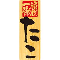 メニューシール 寿司メニュー 表示:たこ (6960)