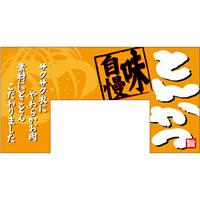 【新商品】変型のれん とんかつ (69607)
