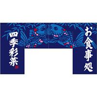 【新商品】変型のれん お食事処 (69609)