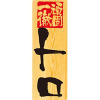 メニューシール 寿司メニュー 表示:トロ (6961)