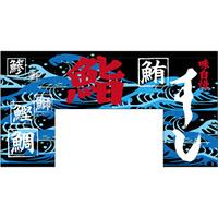 【新商品】変型のれん すし (69610)