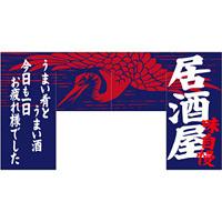 【新商品】変型のれん 居酒屋 (69611)