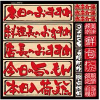 本日のおすすめ ボード用イラストシール (69612)