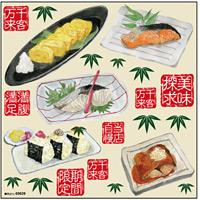 おにぎり・サバ煮・焼き魚 ボード用イラストシール (69629)