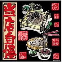 そば・うどん ボード用イラストシール (69638)