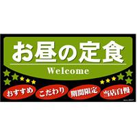 お昼の定食 ボード用イラストシール (69647)
